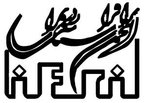 Logo-ifri-bon